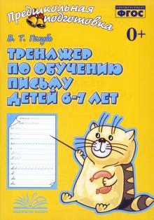 Тренажер по обучению письму детей 6-7 лет. Рабочая тетрадь. ФГОС