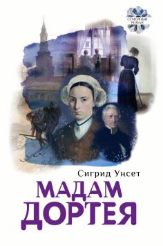 Мадам Дортея