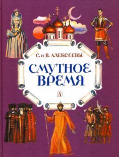 Смутное время. Рассказы о русских царях и самозванцах начала XVII века