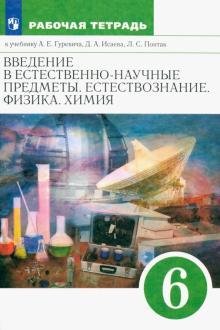 Естествознание. 6 класс. Рабочая тетрадь к учебнику А. Е. Гуревича и др. ФГОС