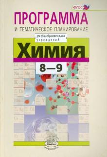 Химия. 8-9 классы. Программа и тематическое планирование. ФГОС