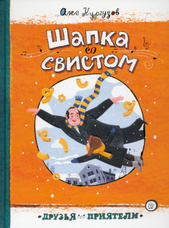 Олег Кургузов - Друзья-приятели. Шапка со свистом обложка книги