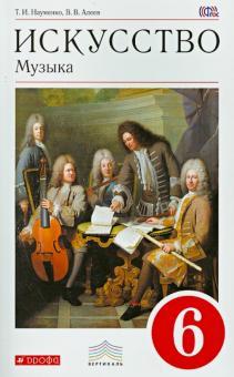 Искусство. Музыка. 6 класс. Учебник. Вертикаль. ФГОС (+CDmp3)