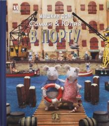 Мышкин дом. Самми и Юлия в порту - Карина Схапман