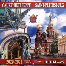 """Календарь на 2020-2021 годы """"Санкт-Петербург"""" (Дом Книги)"""