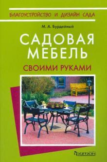 Садовая мебель своими руками - Михаил Бурдейный
