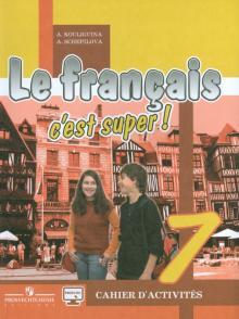 Французский язык. 7 класс. Рабочая тетрадь