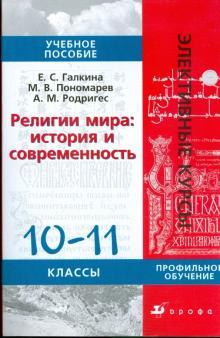 Религии мира: История и современность. 10-11 классы: учебное пособие