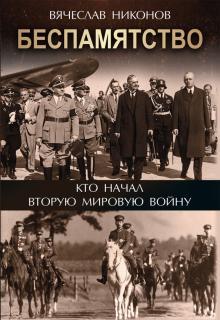 Вячеслав Никонов: Беспамятство. Кто начал Вторую мировую войну