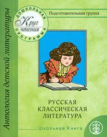 Круг чтения. Дошкольная программа. Подготовительная группа. Часть 2. Русская классическая литература