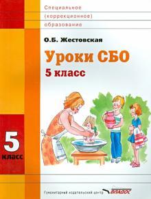 Уроки СБО. 5 класс. Учебное пособие для специальных (коррекционных) учебных заведений