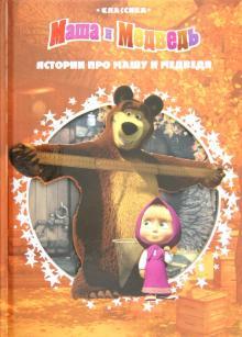 Маша и Медведь. Истории про Машу и Медведя