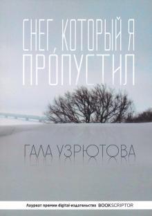 Снег, который я пропустил - Гала Узрютова