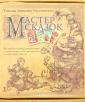 Мастер сказок. 50 сюжетов в помощь размышлениям о жизни, людях и себе для взрослых и детей