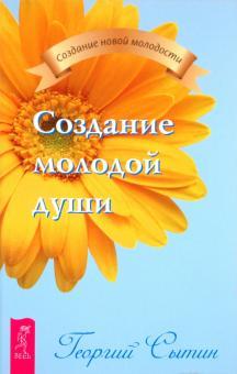 Создание молодой души - Георгий Сытин