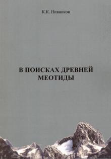 """В поисках древней меотиды, или """"Феномен Уральских гор"""""""