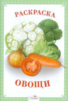 """Книга: """"Раскраска. Овощи"""". Купить книгу, читать рецензии ..."""