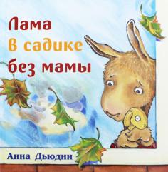 Книжки про крошку Ламу