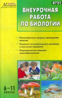 Внеурочная работа по биологии. 6-11 классы. ФГОС