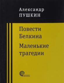 Повести покойного Ивана Петровича Белкина. Маленькие трагедии