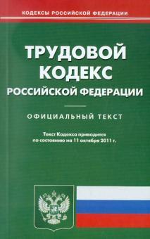 Трудовой Кодекс РФ на 11.10.2011 г.