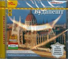 Будапешт. Путеводитель (CDmp3)