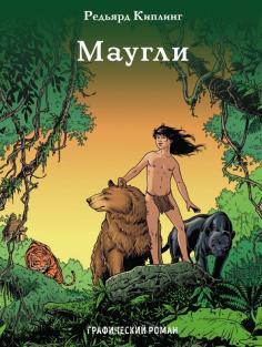 Маугли. Графический роман