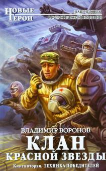 Клан Красной Звезды. Книга вторая: Техника победителей