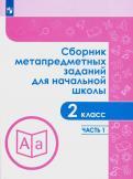 Сборник метапредметных заданий. 3 класс. В 2-х частях - Галеева, Евдокимова, Замулина