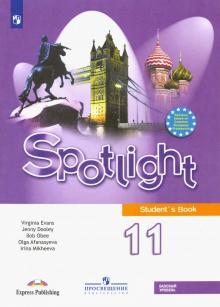 Английский язык. 11 класс. Учебник. Базовый уровень. ФГОС - Афанасьева, Дули, Михеева, Эванс, Оби