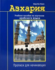 Азхария. Учебное пособие по изучению арабского языка