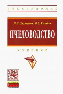 Пчеловодство. Учебник - Харченко, Рындин