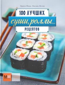 Суши, роллы... 100 лучших рецептов - Иида, Путан