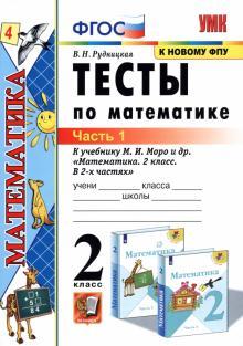 """Тесты по математике. 2 класс. В 2 Ч. Ч. 1. К учебнику М. И. Моро и др. """"Математика. 2 класс"""". ФГОС"""