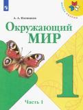 Андрей Плешаков - Окружающий мир. 1 класс. Учебник. В 2-х частях. ФГОС обложка книги
