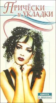 Прически и укладки (VHS)