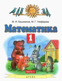 Математика. 1 класс. Учебник. Часть 1. ФГОС - Башмаков, Нефедова