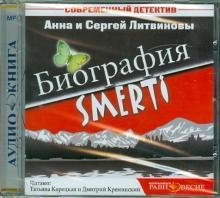 Биография SMERTI (CDmp3)