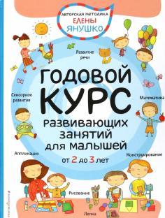 2+ Годовой курс развивающих занятий для малышей