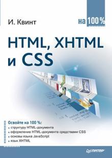 HTML, XHTML и CSS на 100 % - И. Квинт