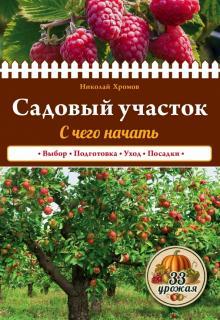 Садовый участок. С чего начать - Николай Хромов