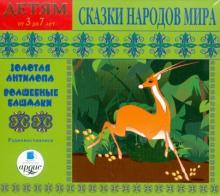 Сказки народов мира. Золотая антилопа. Волшебные башмаки (CDmp3)