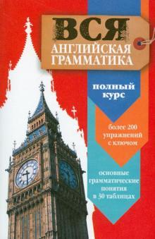 Вся английская грамматика. Полный курс. Учебное пособие