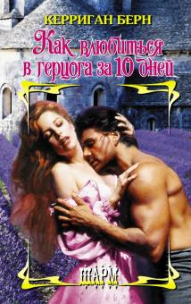 Как влюбиться в герцога за 10 дней