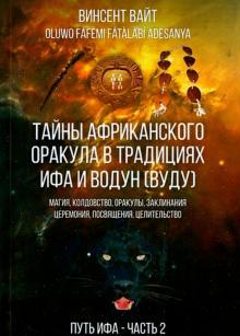 Тайны Африканского оракула традиций ИФА и Водун (ВУДУ). Книга 2 - Винсент Вайт