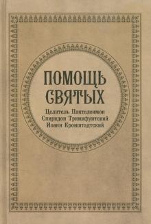 Помощь Святых. Целитель Пантелеймон, Спиридон Тримифунтский, Иоанн Кронштадский