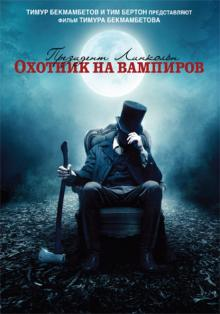 Президент Линкольн. Охотник на вампиров (DVD)