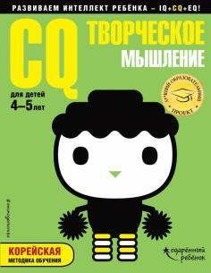 CQ - творческое мышление. Для детей 4-5 лет (с наклейками)
