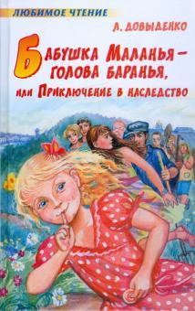 Бабушка Маланья - голова баранья, или Приключение в наследство - Людмила Довыденко