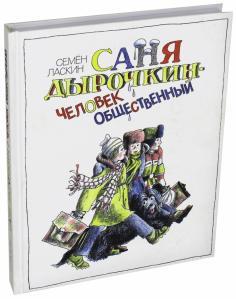 Саня Дырочкин - человек общественный. Записки третьеклассника